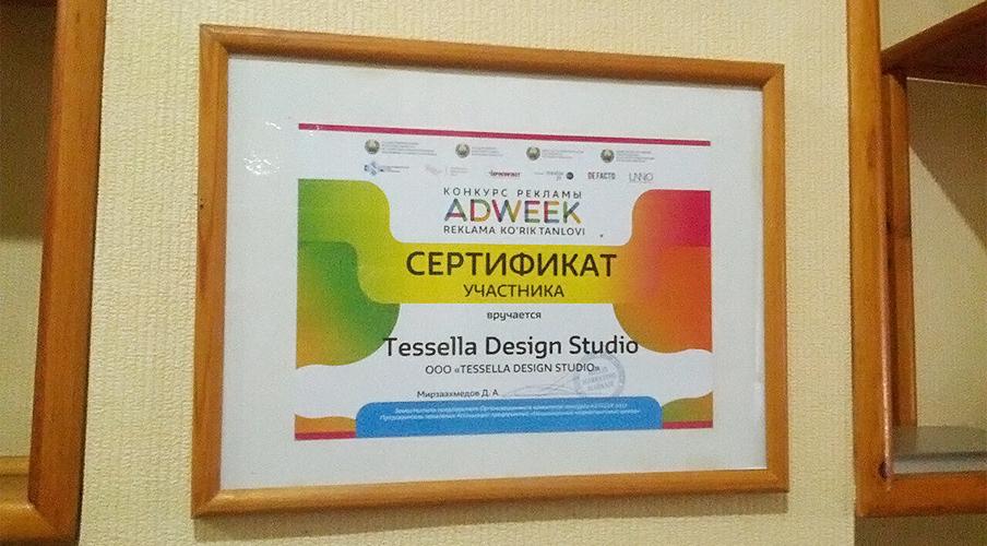ADWEEK 2017 - Tessella Design Studio