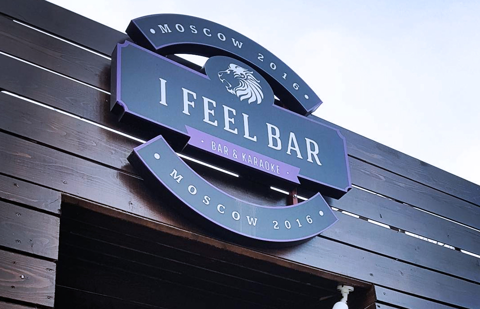 I Feel Bar Sign